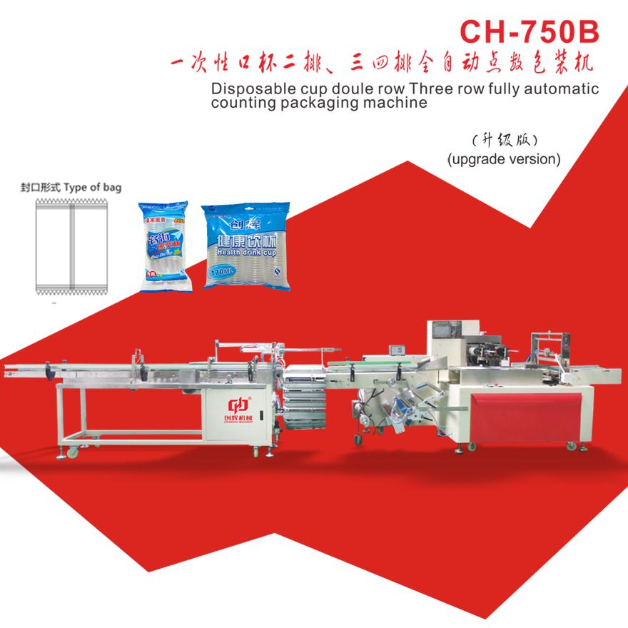 CH-750B 一次性口杯二排三四排全自动点数包装机