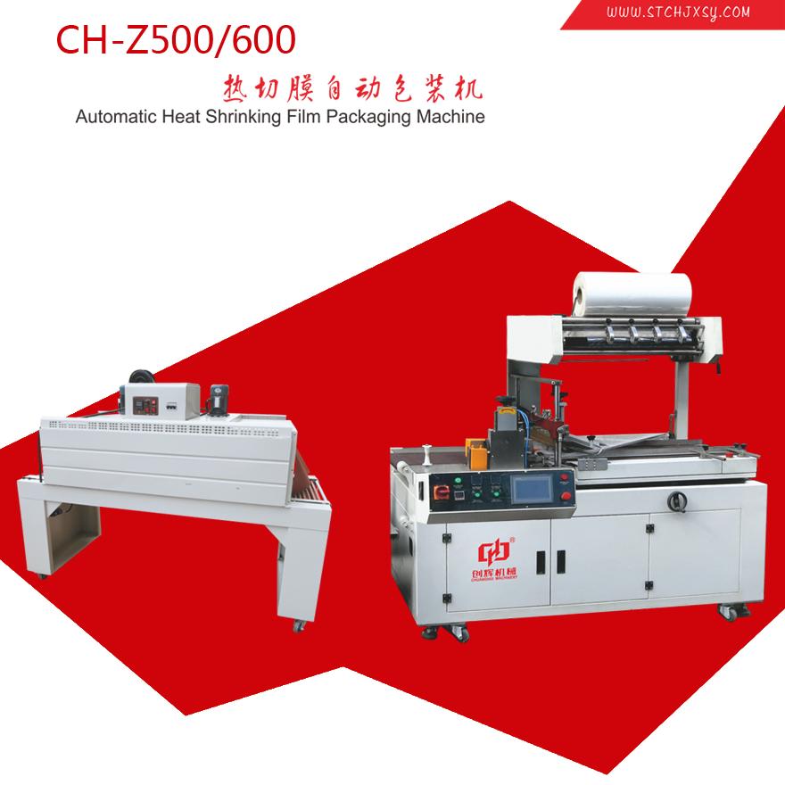 CH-Z500/600 三伺服无托枕式包装机(可配套全自动化下料装置)