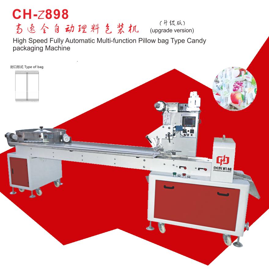 CH-Z898 高速全自动理料包装机